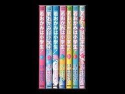 若おかみは小学生 おおうちえいこ 1-7巻 漫画全巻セット/完結
