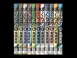 ぼくらの。 鬼頭莫宏 1-11巻 漫画全巻セット/完結