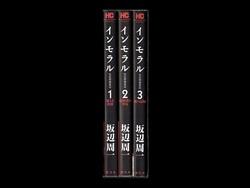 インモラル 坂辺周一 1-3巻 漫画全巻セット/完結