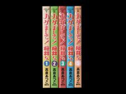 ハゲまして桜井くん 高倉あつこ 1-5巻 漫画全巻セット/完結