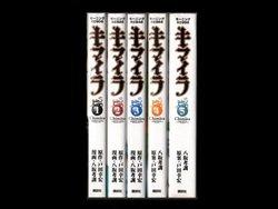 キマイラ 八坂考訓 1-5巻 漫画全巻セット/完結