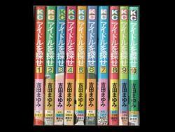 アイドルを探せ 吉田まゆみ 1-10巻 漫画全巻セット/完結