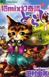 猫mix幻奇譚とらじ 田村由美 1-10巻 (最新巻)までのコミックセット *2017/01/16現在