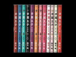 学園王子 柚月純 1-12巻 漫画全巻セット/完結