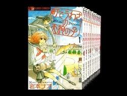 町でうわさの天狗の子 岩本ナオ 1-12巻 漫画全巻セット/完結