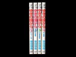 ゆきの国から 柴田飛鳥 1-4巻 漫画全巻セット/完結