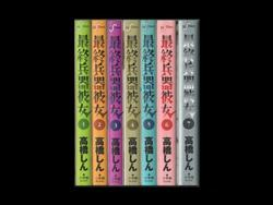 最終兵器彼女 高橋しん 1-7巻 漫画全巻セット/完結