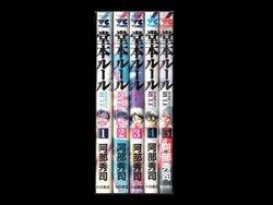 堂本ルール 阿部秀司 1-5巻 漫画全巻セット/完結