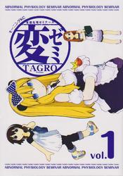 変ゼミ TAGRO 1-11巻 漫画全巻セット/完結