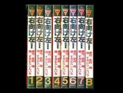 右向け左 すぎむらしんいち 1-8巻 漫画全巻セット/完結
