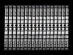 内閣権力犯罪強制取締官財前丈太郎 渡辺保裕 1-17巻 漫画全巻セット/完結