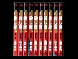 殺し屋1 山本英夫 1-10巻 漫画全巻セット/完結