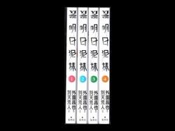 明日泥棒 外薗昌也 1-4巻 漫画全巻セット/完結