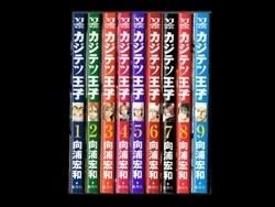 カジテツ王子 向浦宏和 1-9巻 漫画全巻セット/完結