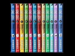 凍牌 志名坂高次 1-12巻 漫画全巻セット/完結