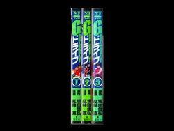 Gドライブ(グローイングドライブ) 紅林直 1-3巻 漫画全巻セット/完結
