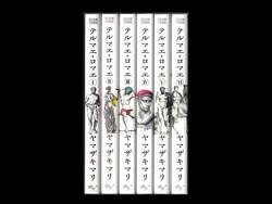 テルマエロマエ ヤマザキマリ 1-6巻 漫画全巻セット/完結