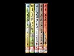 俺はまだ本気出してないだけ 青野春秋 1-5巻 漫画全巻セット/完結