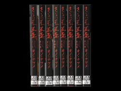 さらい屋五葉 オノナツメ 1-8巻 漫画全巻セット/完結
