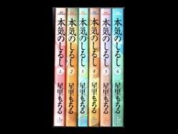 本気のしるし 星里もちる 1-6巻 漫画全巻セット/完結