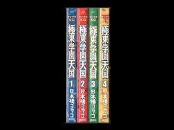 極東学園天国 日本橋ヨヲコ 1-4巻 漫画全巻セット/完結