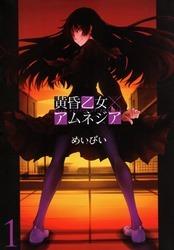 黄昏乙女アムネジア めいびい 1-10巻 漫画全巻セット/完結