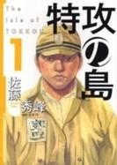 特攻の島 佐藤秀峰 1-9巻 漫画全巻セット/完結