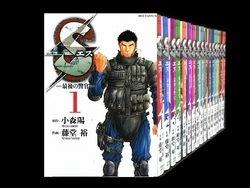 エス最後の警官 藤堂裕 1-20巻 漫画全巻セット/完結