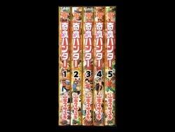 奇食ハンター 山本マサユキ 1-5巻 漫画全巻セット/完結
