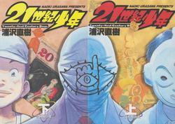 21世紀少年 浦沢直樹 1-2巻 漫画全巻セット/完結