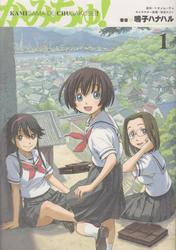 かみちゅ 鳴子ハナハル 1-2巻 漫画全巻セット/完結