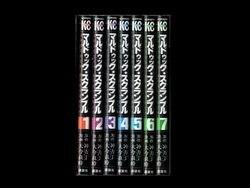 マルドゥックスクランブル 大今良時 1-7巻 漫画全巻セット/完結