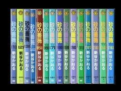 砂の薔薇 新谷かおる 1-15巻 漫画全巻セット/完結