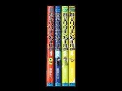 賢い犬リリエンタール 葦原大介 1-4巻 漫画全巻セット/完結