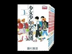 少女少年学級団 藤村真理 1-7巻 (最新巻)までのコミックセット *2012/1/28現在