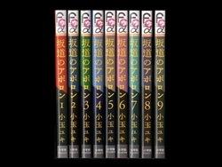 坂道のアポロン 小玉ユキ 1-9巻 漫画全巻セット/完結