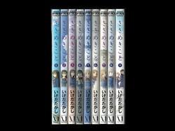 ささめきこと いけだたかし 1-9巻 漫画全巻セット/完結