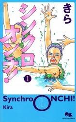シンクロオンチ きら 1-5巻 漫画全巻セット/完結