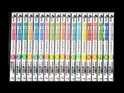 最上の明医ザキングオブニート 橋口たかし 1-19巻 漫画全巻セット/完結