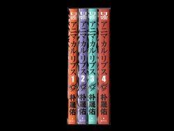 アニマ・カル・リブス 朴晟佑 1-4巻 漫画全巻セット/完結