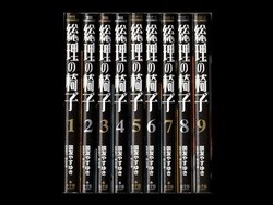 総理の椅子 国友やすゆき 1-9巻 漫画全巻セット/完結