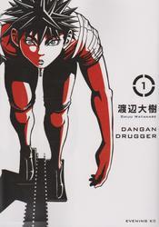 弾丸ドラッガー 渡辺大樹 1-2巻 漫画全巻セット/完結