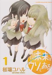 そんな未来はウソである 桜場コハル 1-6巻 漫画全巻セット/完結