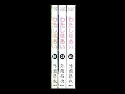 わたしはあい 外薗昌也 1-3巻 漫画全巻セット/完結