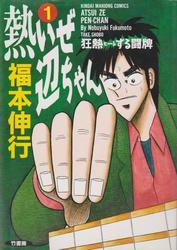 熱いぜ辺ちゃん 福本伸行 1-2巻 漫画全巻セット/完結
