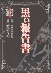 黒い報告書 渡辺保裕 1-3巻 漫画全巻セット/完結