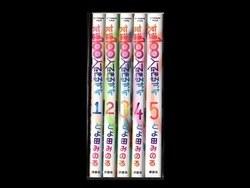 友達100人できるかな とよ田みのる 1-5巻 漫画全巻セット/完結