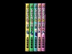 ぶっちぎりCA 大和田秀樹 1-5巻 漫画全巻セット/完結