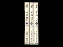 木島日記 森美夏 1-3巻 漫画全巻セット/完結