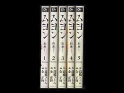 ムヨン影無し 高橋ツトム 1-5巻 漫画全巻セット/完結